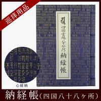 【四国88霊場】八十八ヶ所 納経帳(三重折・心経柄)