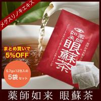 眼蘇茶・大(5.7g×12包)  5袋セット