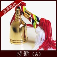 【四国88霊場】持鈴(A)