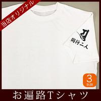 【四国88霊場】お遍路Tシャツ 梵字