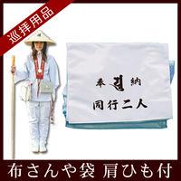 【四国88霊場】布さんや袋 字入り 肩ひも付