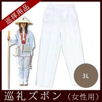 【四国88霊場】 お遍路ズボン 女性用(3L)