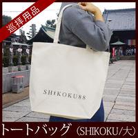【四国88霊場】お遍路トートバッグ(SHIKOKU/大)