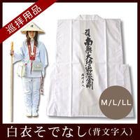 【四国88霊場】白衣そでなし 背文字入(M/L/LL)