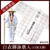 【四国88霊場】 白衣 御詠歌入(御朱印用) 白黒大師