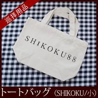 【四国88霊場】お遍路トートバッグ(SHIKOKU/小)