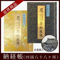 【四国88霊場】八十八ヶ所 納経帳(三重折・水墨画入り)