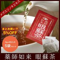 眼蘇茶・小(3g×8包)  ×5袋