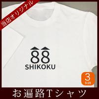 【四国88霊場】お遍路Tシャツ 88