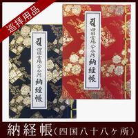 【四国88霊場】八十八ヶ所 納経帳(三重折)