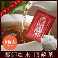 眼蘇茶(8包セット)