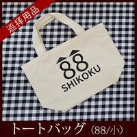【四国88霊場】お遍路トートバッグ(88/小)