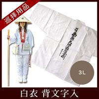 【四国88霊場】 白衣 背文字入(3L)