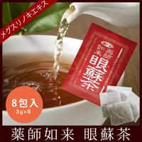 眼蘇茶・小(3g×8包)