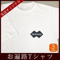 【四国88霊場】お遍路Tシャツ OHENRO