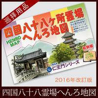 【四国88霊場】四国八十八霊場へんろ地図 最新版