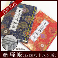 【四国88霊場】八十八ヶ所 納経帳(線描画入) 小型