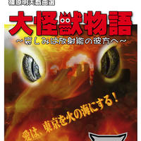 シノハラステージング『大怪獣物語』台本