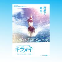 project真夏の太陽ガールズ『キラメキ』台本