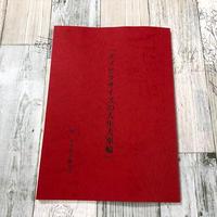 BALBOLABO『テノヒラサイズの人生大車輪』台本 AキャストVer.