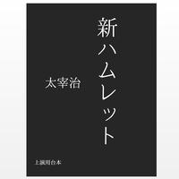 太宰治『新ハムレット』台本レイアウト版