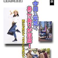シノハラステージング『今日も元気に、あこのありが豆腐!』台本
