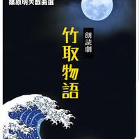 シノハラステージング『竹取物語』台本