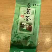 超特級阿里山高山茶(2020年・春)50g