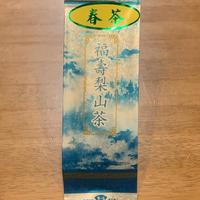 超特級福寿山(2020年・春)30g