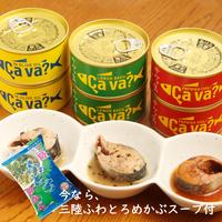 サヴァ缶3種類 各2個お届け☆今なら『三陸ふわとろめかぶスープ』付☆