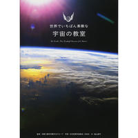 [本]世界でいちばん素敵な宇宙の教室【お出かけ応援キャンペーン対象書籍】