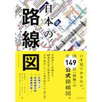 [本]日本の路線図【お出かけ応援キャンペーン対象書籍】
