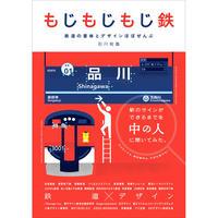 [本]もじもじもじ鉄 鉄道の書体とデザインほぼぜんぶ【お出かけ応援キャンペーン対象書籍】