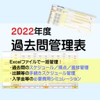 【2022年度】中学受験過去問管理表