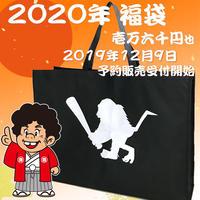 2020年 福袋