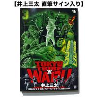 「TOKYO TRIBE WARU」第3巻[サイン入り限定版]