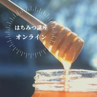 ハチミツ講座【動画レッスン】