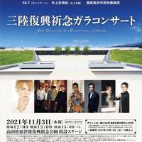 【一般】三陸復興祈念ガラコンサート
