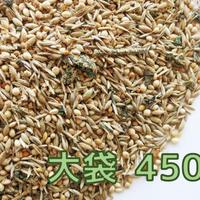 【無農薬】セキセイ・シニア向けブレンド  450g ※大袋