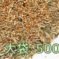 【無農薬】セキセイ・センシティブ 500g ※大袋