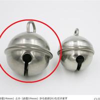 ステンレス製鈴(大)直径24mm