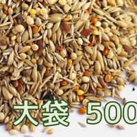 【無農薬】 セキセイ・スペシャルブレンド 500g  ※大袋