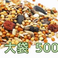 【無農薬】 ラブバード用ミックス (1) 500g ※大袋