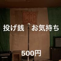 投げ銭 お気持ち 500円