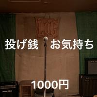 投げ銭 お気持ち 1000円