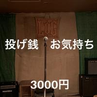 投げ銭 お気持ち 3000円