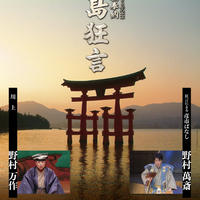 "9/30 SUN  The 900th Anniversary of Tairano Kiyomori ""MIYAJIMA-KYOGEN""  at Itsukushima Shrine"