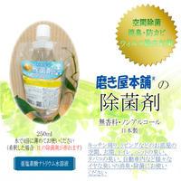 磨き屋本舗の除菌剤 250ml 4倍濃縮