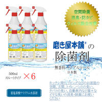 磨き屋本舗の除菌剤 500ml 6本セット 送料無料