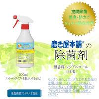 磨き屋本舗の除菌剤 500ml ストレートタイプ